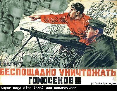 гомосеков картинки