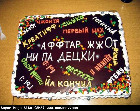 Тортик аффтор жжот фото